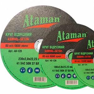 Абразивний круг АТАМАН для обробки каменю (65015000)