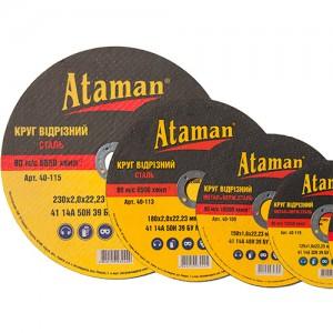 Абразивний круг по металу ATAMAN для болгарок (63107000)