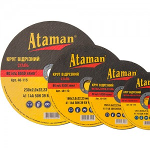 Абразивный круг  по металлу ATAMAN для болгарок (63107000)