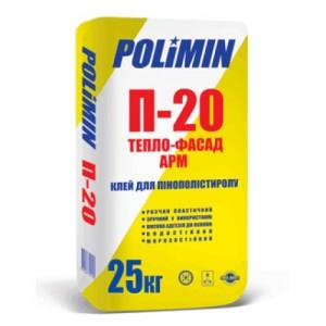 Полімін П-20